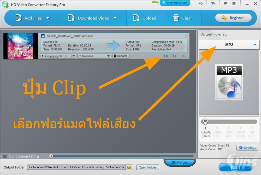 รีวิว WonderFox HD Video Converter Factory Pro โปรแกรมแปลง