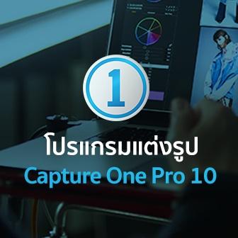 รีวิว Capture One Pro 10 โปรแกรมแต่งภาพระดับมืออาชีพ อีกทางเลือกดีๆ สำหรับคนรักการสร้างสรรค์ภาพ