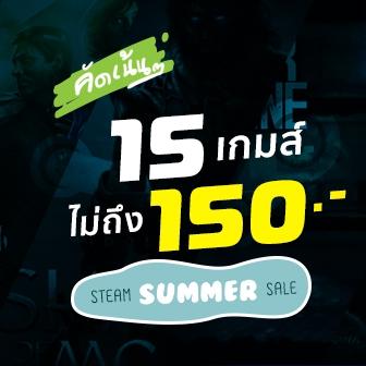 คัดเน้นๆ! รวม 15 เกมส์คุณภาพดีไม่ถึง 150 บาทในช่วง Steam Summer Sale 2017!