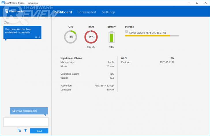 TeamViewer โปรแกรมประชุม และดูแลเครื่องคอมพิวเตอร์จากระยะไกลผ่านอินเทอร์เน็ต
