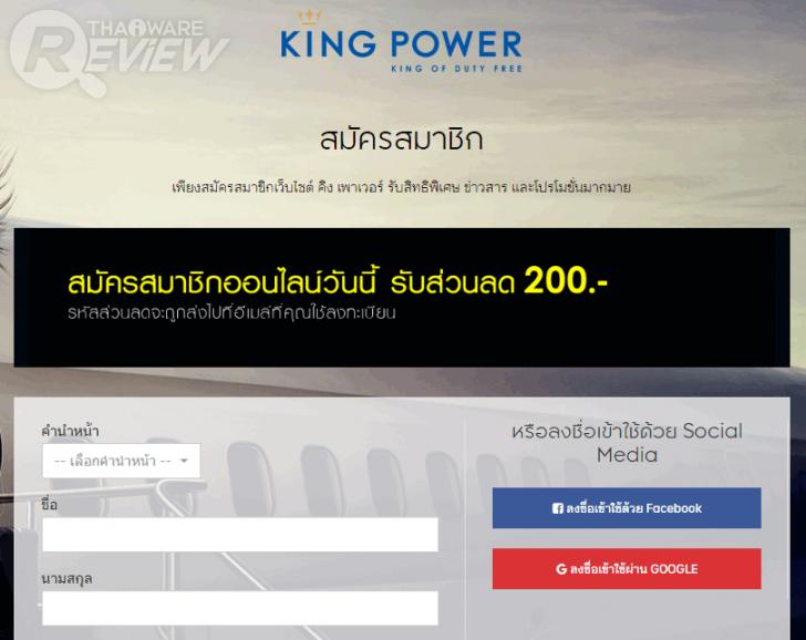 โปรถูกบอกด้วย KingPower ลดราคาสินค้า Apple ทั้ง iPhone และ Apple Watch หนักมาก