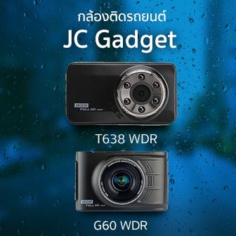 รีวิว กล้องติดรถยนต์ JC Gadget รุ่น T638 WDR และรุ่น G60 WDR ของดีใช้ได้ ราคาไม่แรง