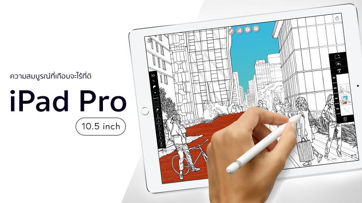 รีวิว iPad Pro 10.5 นิ้ว ความสมบูรณ์แบบที่เกือบจะไร้ที่ติ