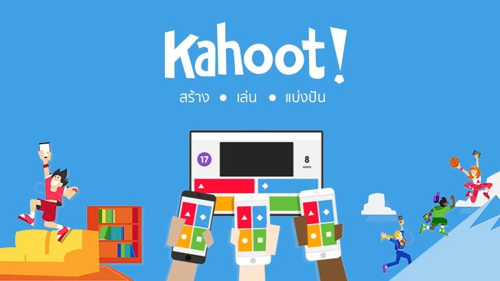 รีวิว สร้างการมีส่วนร่วม สื่อการเรียนการสอน จัดกิจกรรม เกมส์ชิงรางวัล ผ่านบริการ Kahoot