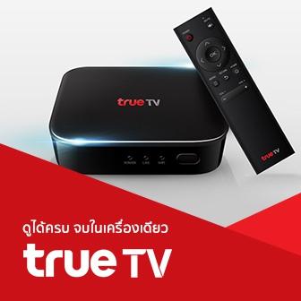 รีวิว - กล่องดูทีวีผ่านเน็ต TrueTV ดูได้ครบ จบในเครื่องเดียว