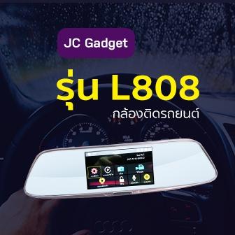 รีวิว กล้องติดรถยนต์ JC Gadget รุ่น L808 แบบกระจกมองหลัง พร้อมกล้องคู่ ได้ทั้งหน้าและหลัง