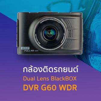 รีวิว - กล้องติดรถยนต์ หน้า-หลัง Dual Lens BlackBOX DVR G60 WDR ความละเอียด Full HD ราคาใสๆ