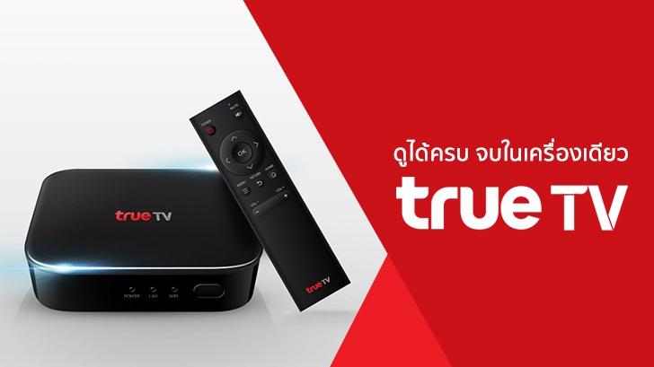 กล่องดูทีวีผ่านเน็ต TrueTV ดูได้ครบ จบในเครื่องเดียว