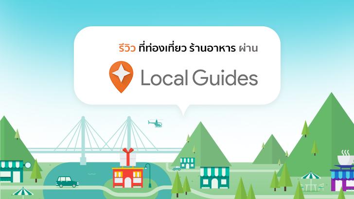 รีวิว แนะนำสถานที่ท่องเที่ยว ร้านอาหาร เก็บสะสมแต้มผ่าน Google Local Guides