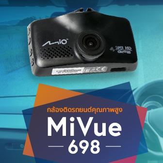 รีวิว MiVue 698 กล้องติดรถยนต์คุณภาพสูง มี GPS ในตัว ภาพชัดแม้ยามกลางคืน