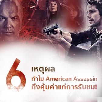 6 เหตุผลที่ทำไม American Assassin ถึงคุ้มค่าแก่การรับชม!