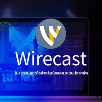 รีวิว Wirecast Pro โปรแกรมสตูดิโอสำหรับนักแคส ที่ต้องการผลิตงานระดับมืออาชีพ