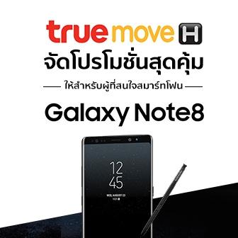 รีวิว ทรูมูฟ เอช จัดหนักโปรโมชั่นสุดคุ้ม ให้สำหรับผู้ที่สนใจ Samsung Galaxy Note 8
