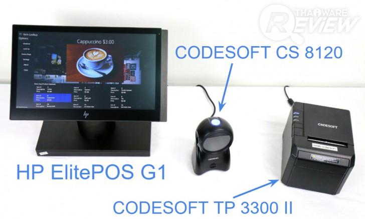 รวมชุด HP ElitePOS G1 + CODESOFT CS 8120 + CODESOFT TP 3300 II อุปกรณ์งาน POS ระดับเยี่ยม