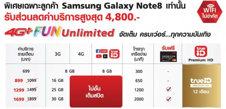 ทรูมูฟ เอช จัดหนักโปรโมชั่นสุดคุ้ม ให้สำหรับผู้ที่สนใจ Samsung Galaxy Note 8