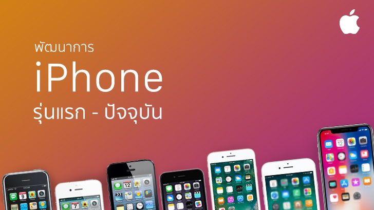 รีวิว วิวัฒนาการของ iPhone ตั้งแต่รุ่นแรกจนถึงปัจจุบัน