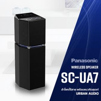 รีวิว Panasonic SC-UA7 ลำโพงไร้สาย มาพร้อมแนวคิดสุดเท่ URBAN AUDIO ดีไซน์สวย ลูกเล่นเพียบ