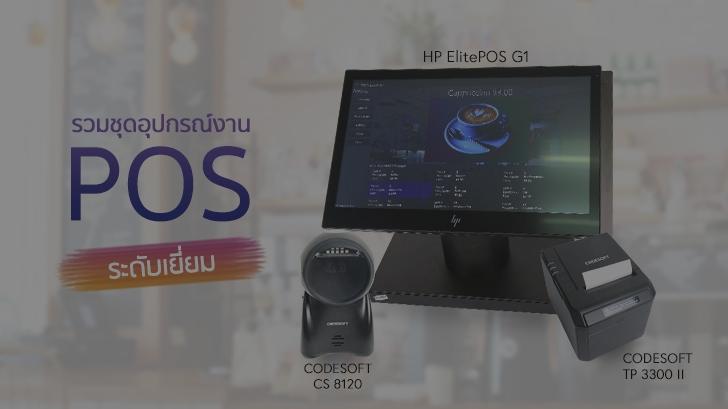 รีวิว รวมชุด HP ElitePOS G1 + CODESOFT CS 8120 + CODESOFT TP 3300 II อุปกรณ์งาน POS ระดับเยี่ยม