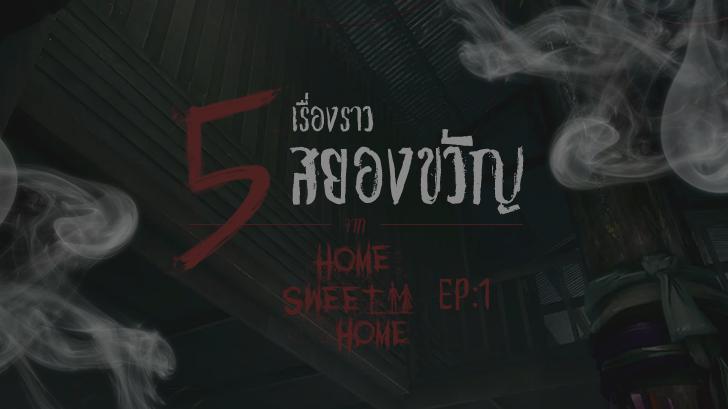 5 เรื่องราวสยองขวัญที่น่าสนใจใน Home Sweet Home EP.1