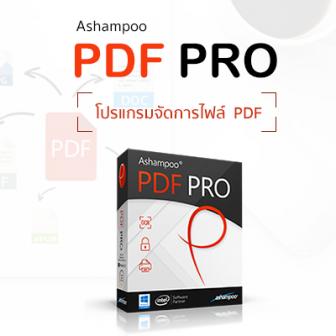 รีวิว Ashampoo PDF Pro โปรแกรมแก้ไขไฟล์ PDF สะดวกครบฟังก์ชั่น หน้าตาใช้งานง่าย