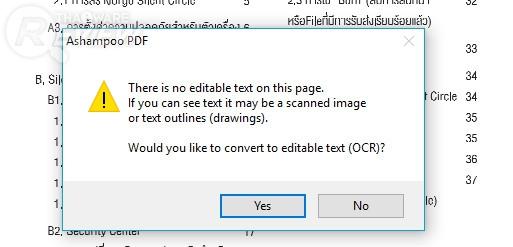 Ashampoo PDF Pro โปรแกรมแก้ไขไฟล์ PDF สะดวกครบฟังก์ชั่น หน้าตาใช้งานง่าย