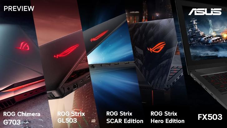 พรีวิว เกมมิ่งโน๊ตบุ๊ค 5 รุ่นใหม่ล่าสุด จาก ASUS ROG ดีไซน์งาม ตัวเครื่องบาง สเปคแรง