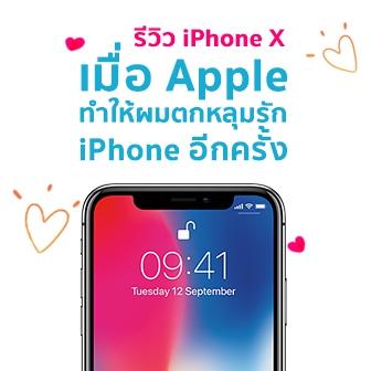 รีวิว iPhone X เมื่อ Apple ทำให้ผมตกหลุมรัก iPhone อีกครั้ง