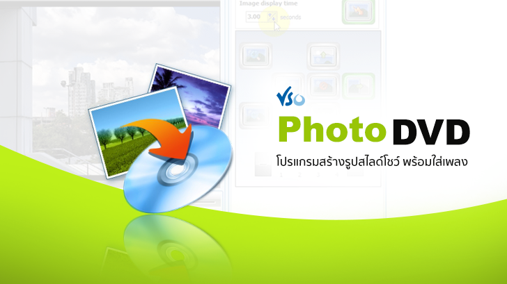 รีวิว VSO PhotoDVD โปรแกรมสร้างทำรูปสไลด์โชว์ พร้อมใส่เพลง