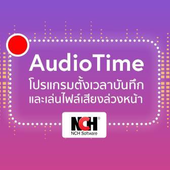 รีวิว AudioTime โปรแกรมตั้งเวลาบันทึกและเล่นไฟล์เสียงล่วงหน้า