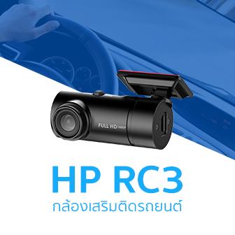 รีวิว HP RC3 กล้องเสริมติดรถยนต์ ความละเอียด FullHD ติดท้ายรถก็ได้ ขยายเก็บภาพจากมุมอื่นก็ดี