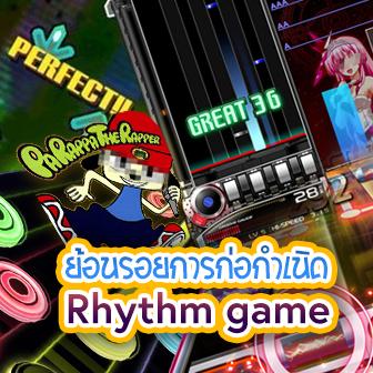 รีวิว ย้อนรอยการก่อกำเนิด Rhythm game เกมส์แนวจับจังหวะ ที่หลายคนหลงรักกัน