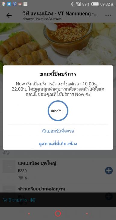 อยากกินต้องได้กิน! หิวแค่ไหนก็ต้องไม่พลาด สั่งอาหารผ่านแอพฯ ส่งอาหารถึงที่