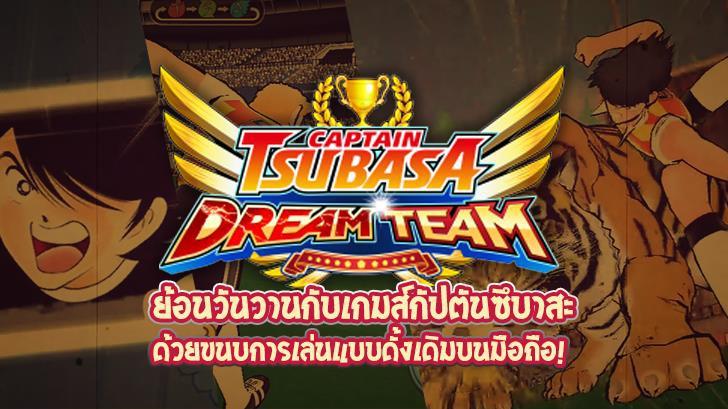 รีวิว Captain Tsubasa Dream Team: ย้อนวันวานกับเกมส์กัปตันซึบาสะด้วยขนบการเล่นแบบดั้งเดิมบนมือถือ!
