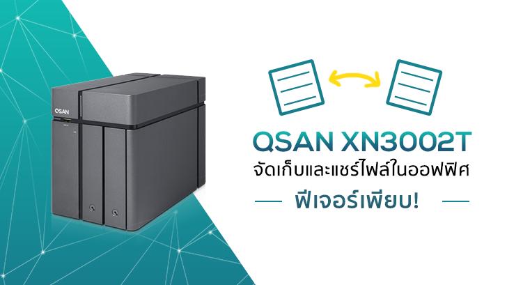 รีวิว QSAN XN3002T อุปกรณ์ NAS ขนาด 2+1 Bay จัดเก็บและแชร์ไฟล์ในออฟฟิศ ฟีเจอร์เพียบ