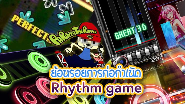 ย้อนรอยการก่อกำเนิด Rhythm game เกมส์แนวจับจังหวะ ที่หลายคนหลงรักกัน