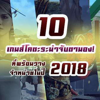 10 เกมส์โคตะระน่าจับตามอง! ที่พร้อมวางจำหน่ายในปี 2018!