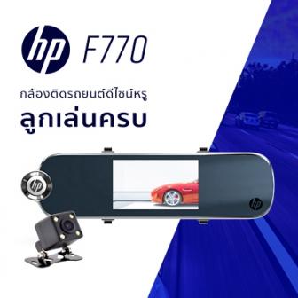 รีวิว hp f770 กล้องติดรถยนต์สุดเจ๋ง ติดทับกระจกมองหลังได้เลย ไม่เกะกะสายตา