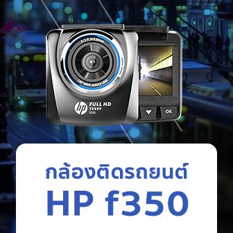 รีวิว hp f350 กล้องติดรถคุณภาพไว้ใจได้ ภาพชัดระดับ Full HD มีระบบแจ้งเตือนป้องกันหลับใน