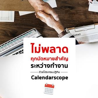 รีวิว ไม่พลาดทุกนัดหมายสำคัญระหว่างทำงานด้วย Calendarscope โปรแกรมปฏิทินบน PC