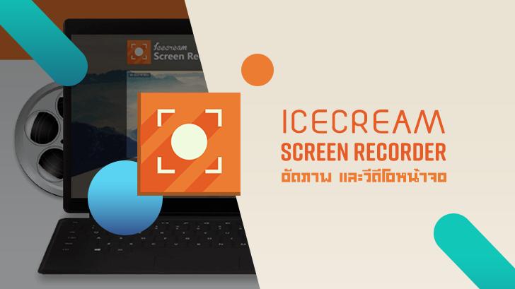 รีวิว  Icecream Screen Recorder โปรแกรมบันทึกภาพ และวีดีโอหน้าจอ ตัวเก่ง ลูกเล่นเพียบ
