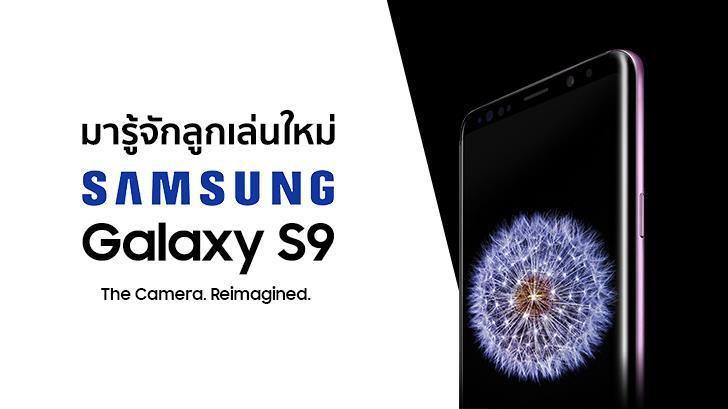 พรีวิว มาทำความรู้จัก Samsung Galaxy S9 เรือธงลำใหม่กันเถอะ