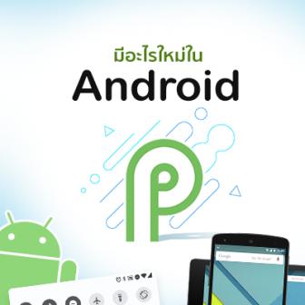 พรีวิว มีอะไรใหม่บ้างใน Android P