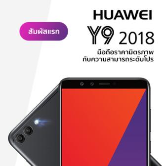 พรีวิว สัมผัสแรก Huawei Y9 (2018) มือถือเซลฟี่สุดแจ่ม ราคามิตรภาพ กับความสามารถระดับโปร