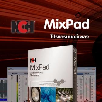 รีวิว NCH MixPad โปรแกรมมิกซ์เพลง ร่วมงานง่าย ลองใช้ฟรีแบบเต็มฟีเจอร์