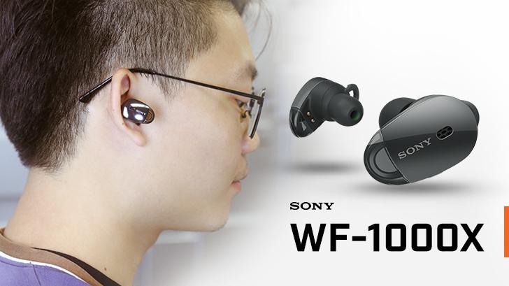 Sony WF-1000X หูฟังไร้สายที่แท้ทรู พร้อมระบบ Noise Canceling ตัดเสียงรบกวน