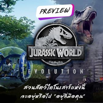 พรีวิว Jurassic World Evolution: สวนสัตว์ไดโนเสาร์แห่งนี้จะรุ่งหรือจะร่วง (แบบในหนัง) ''คุณเป็นคนกำหนด''