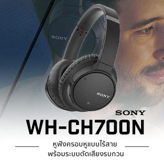 รีวิว Sony WH-CH700N หูฟังครอบหูแบบไร้สาย พร้อมระบบตัดเสียงรบกวน ฟังได้นานถึง 35 ชั่วโมง