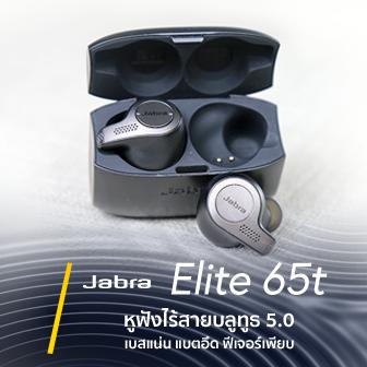 รีวิว Jabra Elite 65t หูฟังไร้สาย บลูทูธ 5.0 เบสแน่น แบตอึด ฟีเจอร์เพียบ