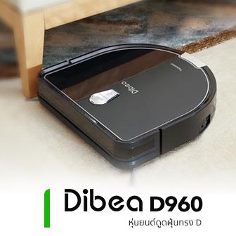 รีวิว Dibea D960 หุ่นยนต์ดูดฝุ่น D-shape ซอกซอนทำความสะอาดได้มากกว่า ใช้งานง่าย