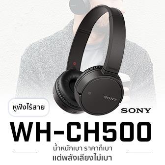 รีวิว Sony WH-CH500 หูฟังไร้สายน้ำหนักเบา ราคาก็เบา แต่พลังเสียงไม่เบา